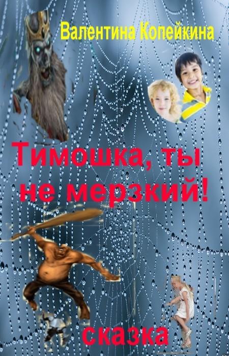 Валентина Васильевна Копейкина Тимошка, ты не Мерзкий! николай бельков чудище