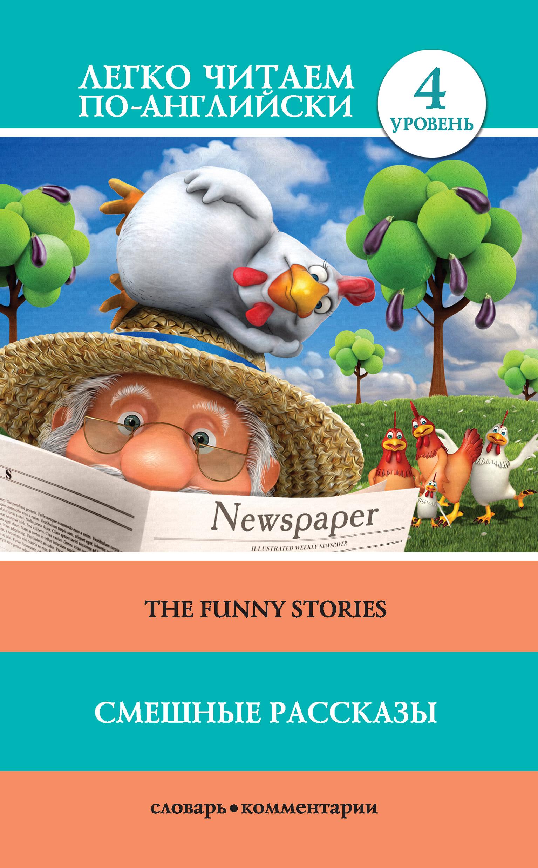 Марк Твен Смешные рассказы / The Funny Stories марк твен лучшие юмористические рассказы five best humorous stories mp3