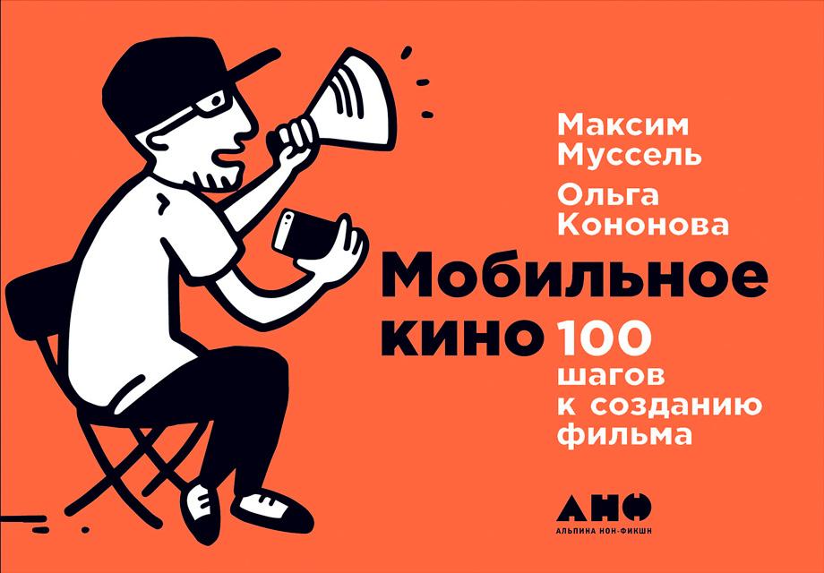 Ольга Кононова Мобильное кино: 100 шагов к созданию фильма горячева наталья сто шагов к
