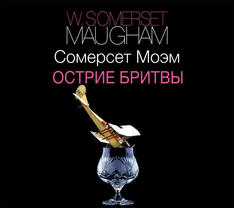 Уильям Сомерсет Моэм Острие бритвы ридпат м на острие