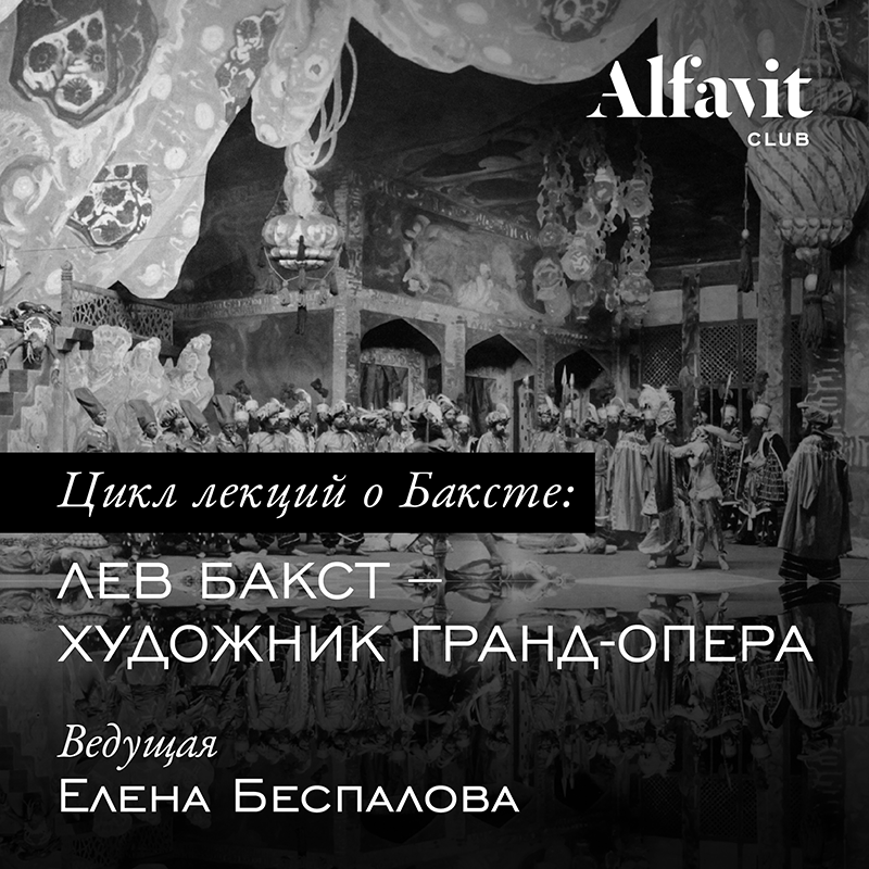 лев бакст жестокая первая любовь Елена Беспалова Бакст – художник Гранд-опера