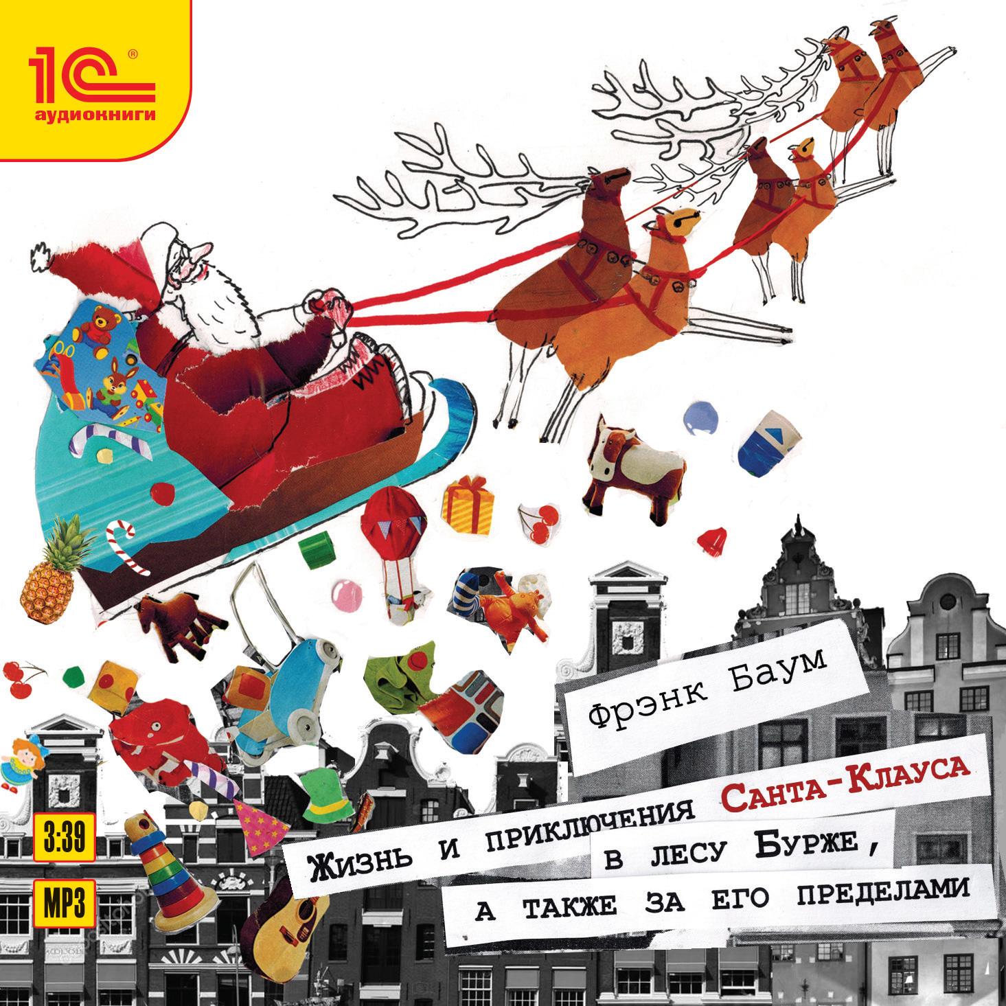 Лаймен Фрэнк Баум Жизнь и приключения Санта-Клауса в лесу Бурже, а также за его пределами 160 дет санта клаус