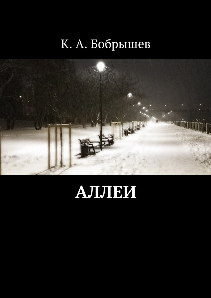 Константин Александрович Бобрышев Аллеи александр александрович комар размышления онастоящем взгляд вбудущее
