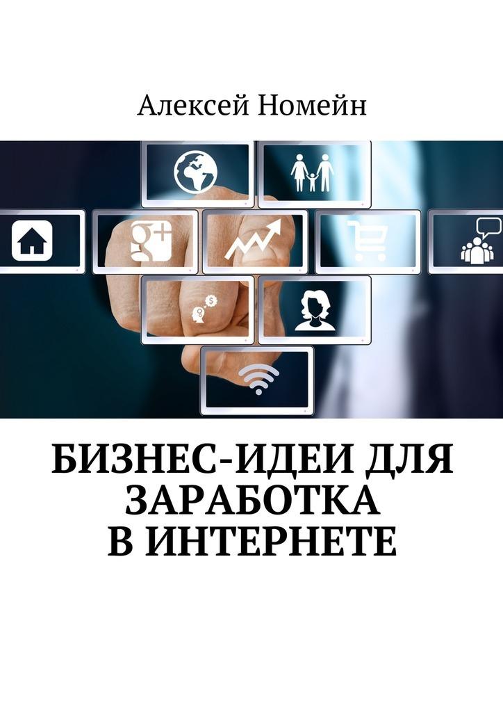 все цены на Алексей Номейн Бизнес-идеи для заработка вИнтернете онлайн
