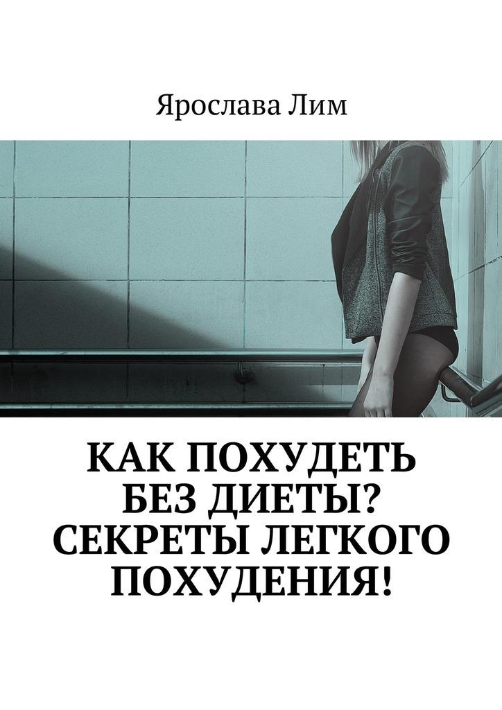 Ярослава Лим Как похудеть без диеты? Секреты легкого похудения!