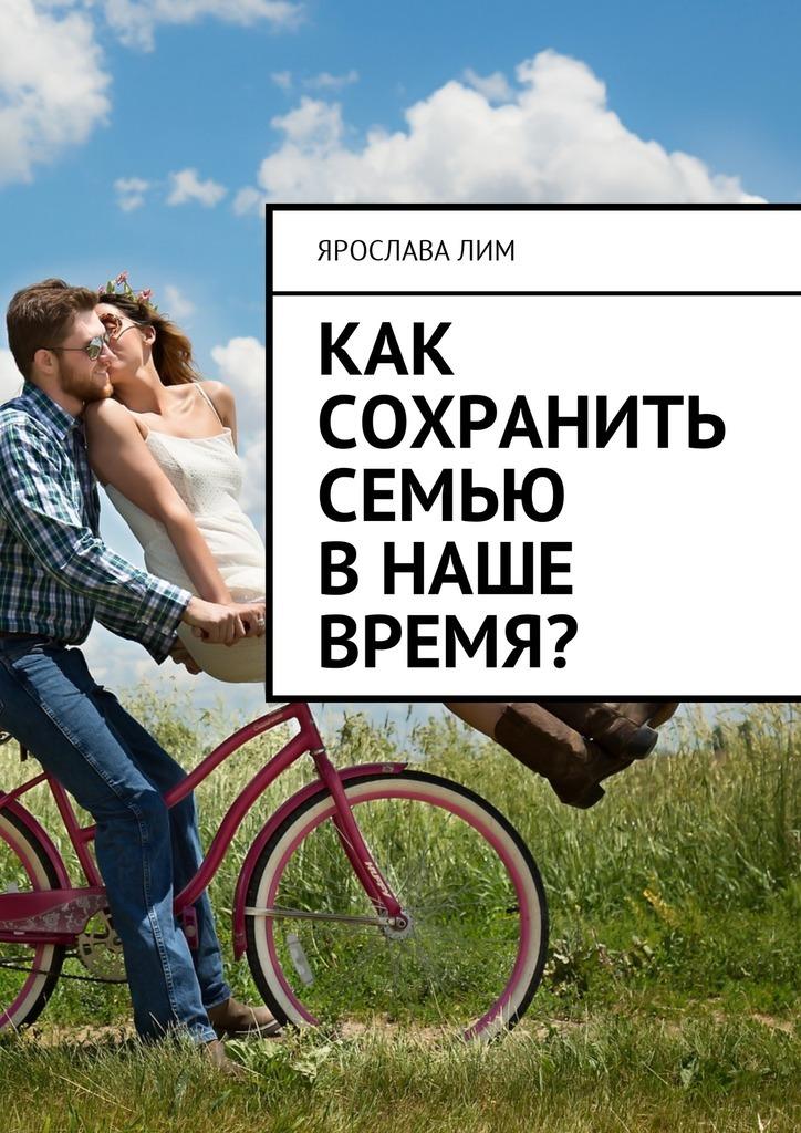Ярослава Лим Как сохранить семью внаше время? ярослава лим когда брак теряет смысл