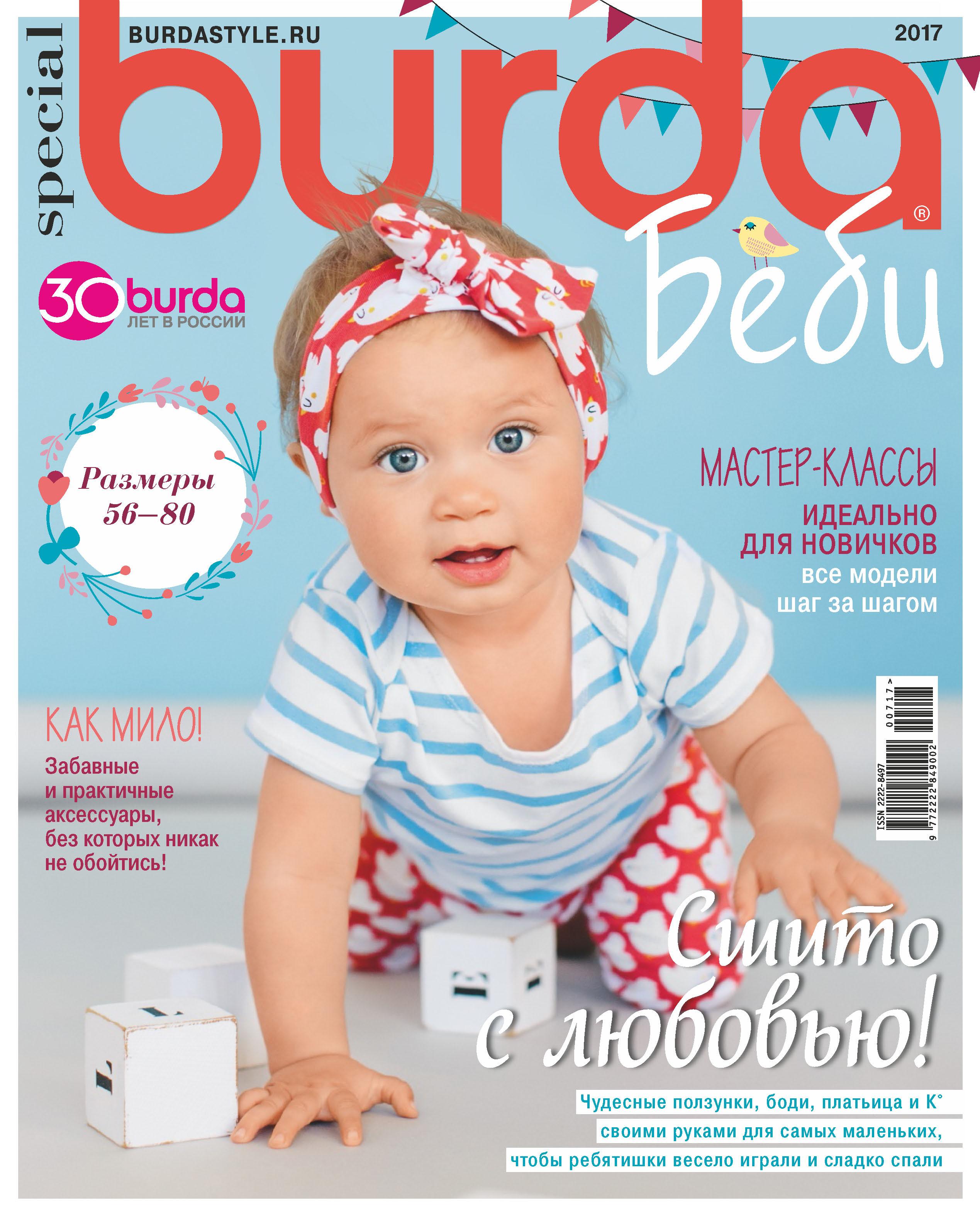 Отсутствует Burda Special №07/2017 отсутствует burda special 02 2019