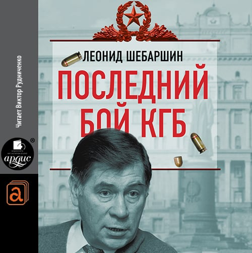 Леонид Шебаршин Последний бой КГБ шварев н явка по паролю или классики нелегальной разведки