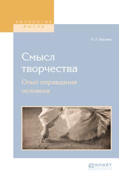 Николай Бердяев Смысл творчества. Опыт оправдания человека
