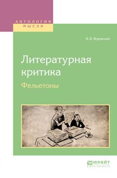 Вацлав Вацлавович Воровский Литературная критика. Фельетоны широта и долгота