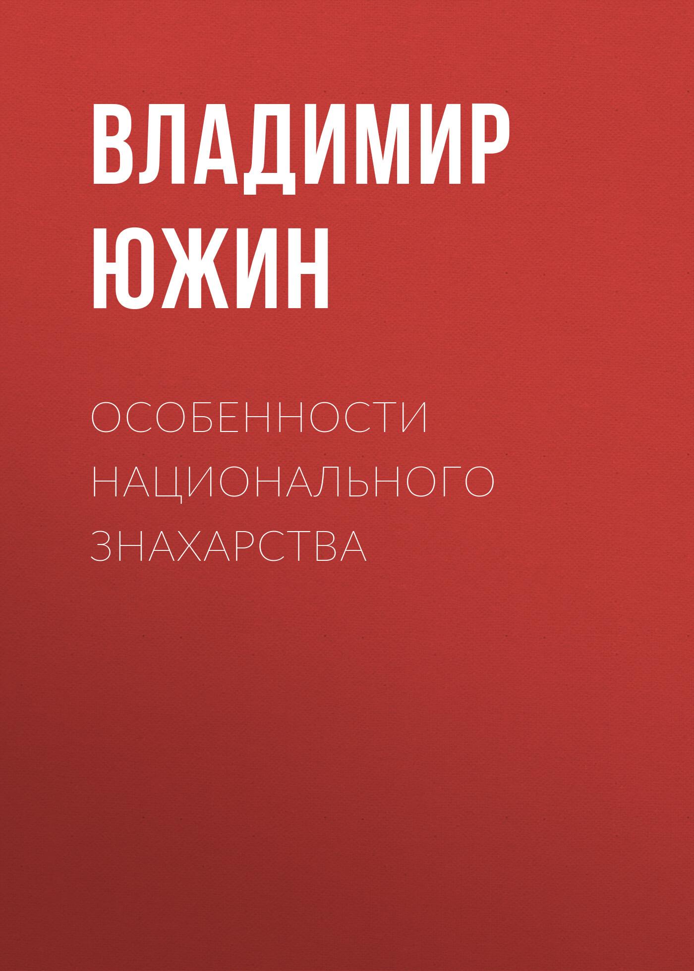 Владимир Южин Особенности национального знахарства в даниленко картина мира в былинах русского народа