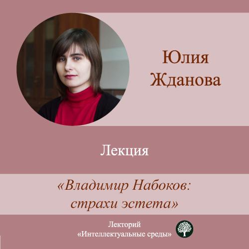 Лекция «Владимир Набоков: страхи эстета»