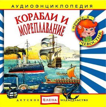 купить Детское издательство Елена Корабли и мореплавание онлайн