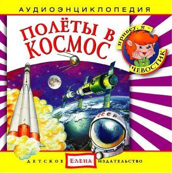 Детское издательство Елена Полеты в космос космическая ракета 4m