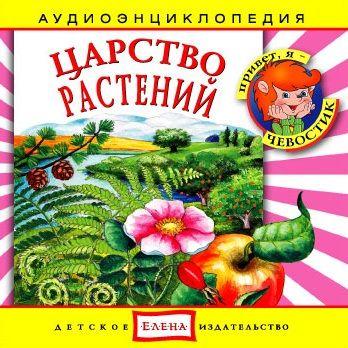 Детское издательство Елена Царство растений растения