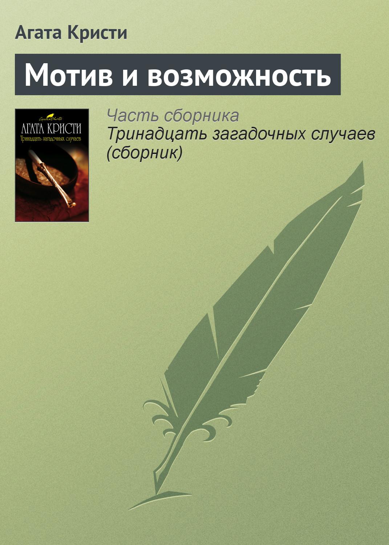 Агата Кристи Мотив и возможность