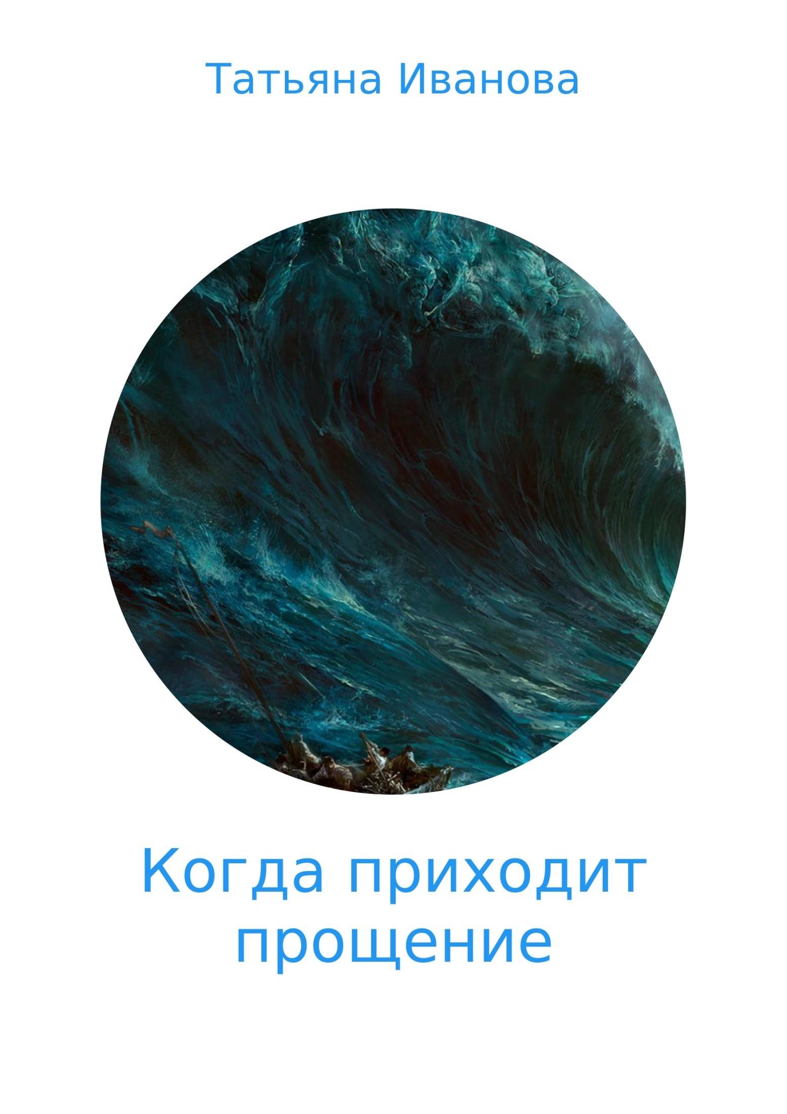Татьяна Николаивна Иванова Когда приходит прощение та кто приходит незваной