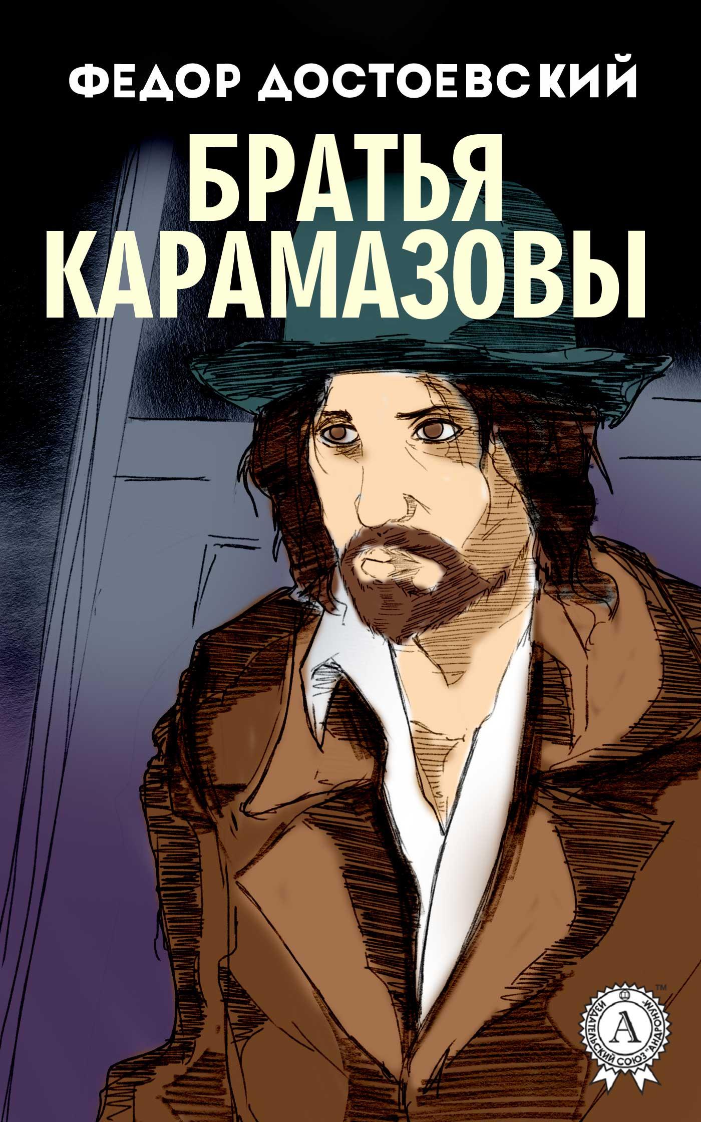 Федор Достоевский Братья Карамазовы (с иллюстрациями) братья карамазовы части 3 4 2 cdmp3