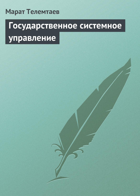 Марат Телемтаев Государственное системное управление горбунов с ресторан от одного до сети опыт построения и управления