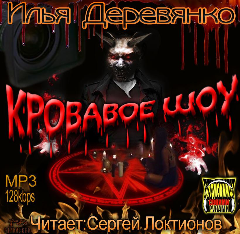 Илья Деревянко Кровавое шоу илья деревянко кровь и честь сборник
