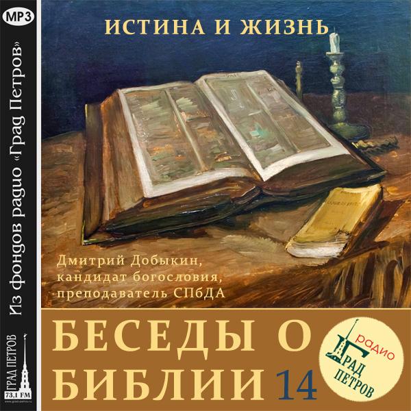 Дмитрий Добыкин Экклезиаст. Иов (часть 2) ясонов м библейские предания ветхий завет