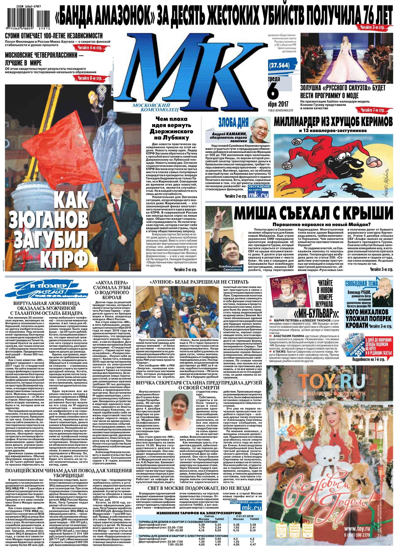 цена на Редакция газеты МК Московский Комсомолец MK Moskovskii Komsomolets 271-2017