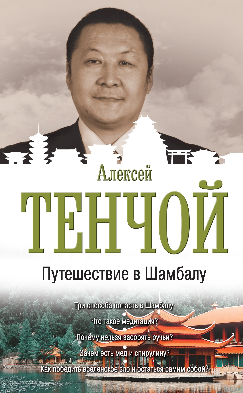 Алексей Тенчой Путешествие в Шамбалу лелор франсуа путешествие гектора в поисках счастья
