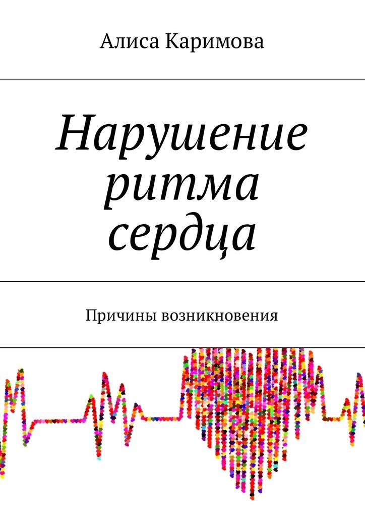 Фото - Алиса Каримова Нарушение ритма сердца. Причины возникновения вопросы сердечно сосудистой патологии