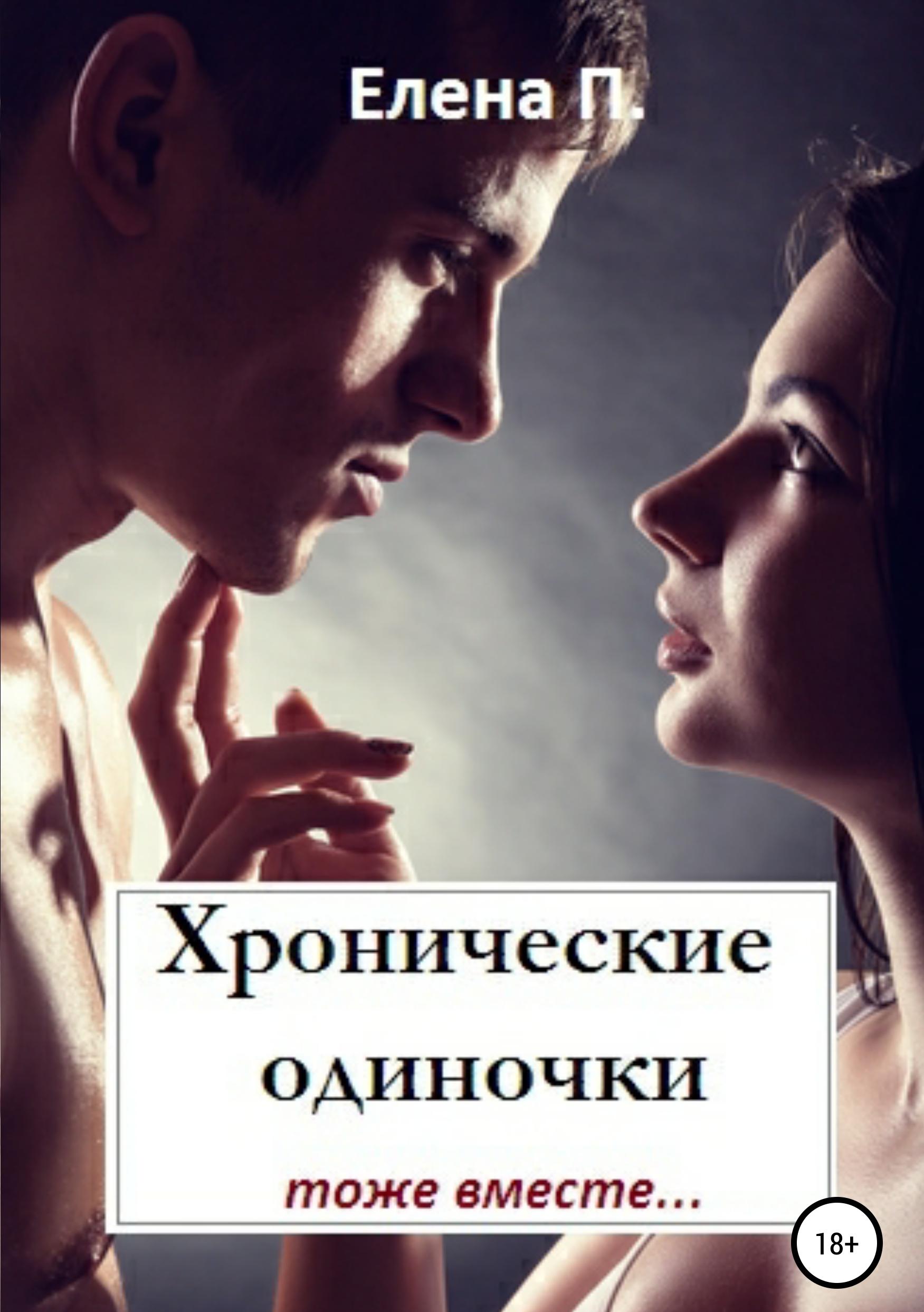 Елена online П. Хронические одиночки тоже вместе