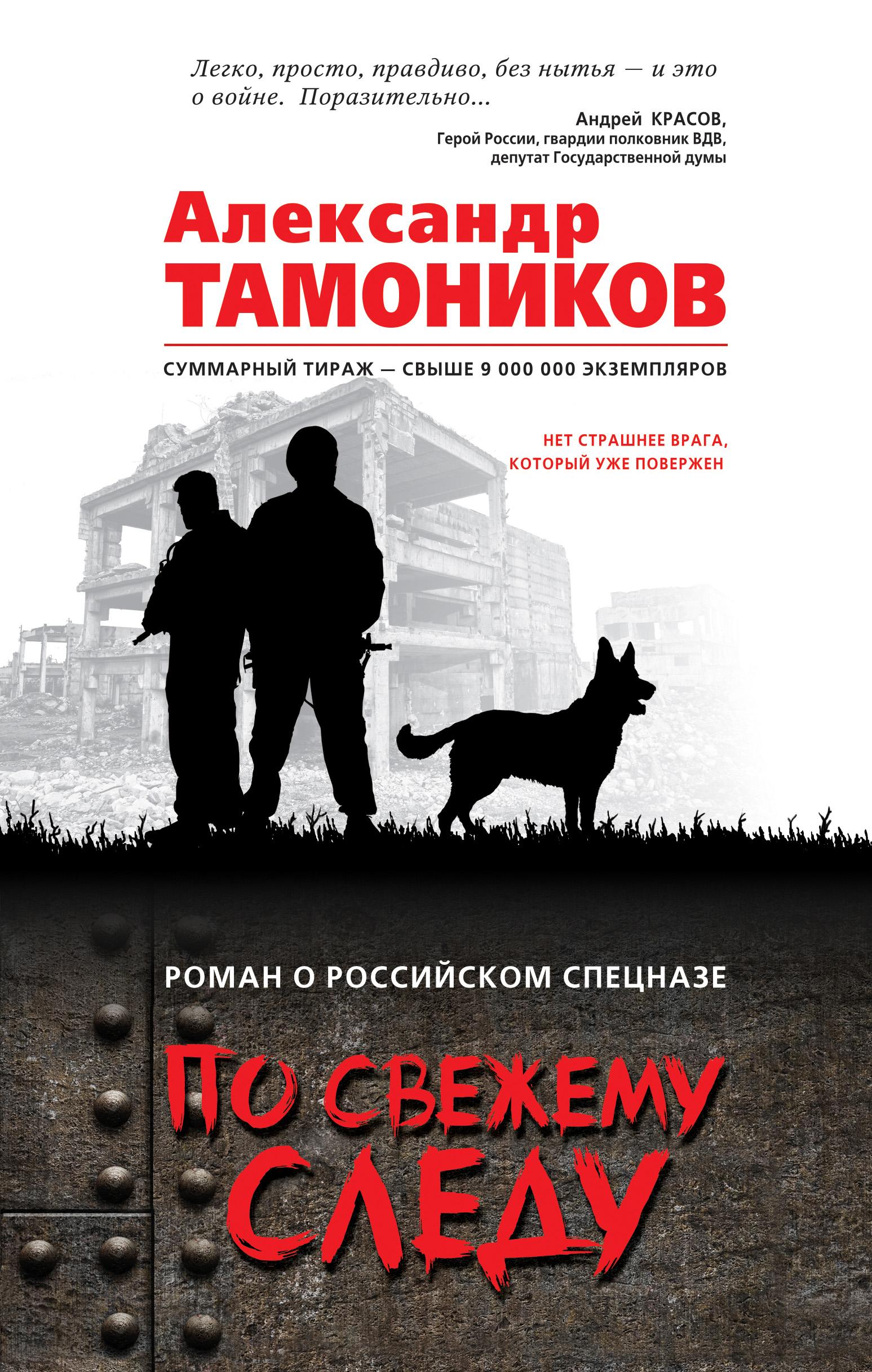 Александр Тамоников По свежему следу