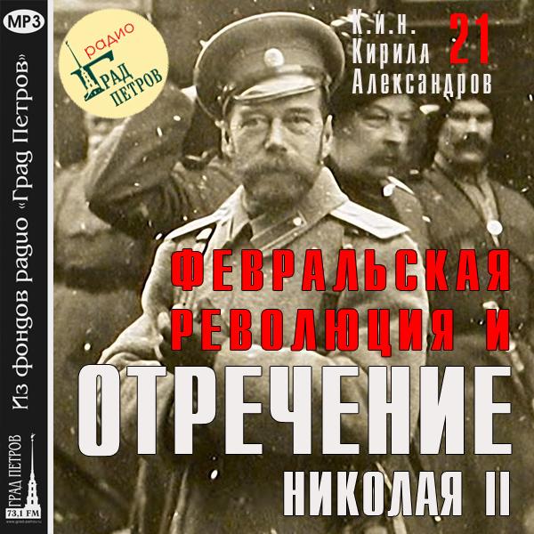 Марина Лобанова Февральская революция и отречение Николая II. Лекция 21 сергей береговой отречение николая ii от престола