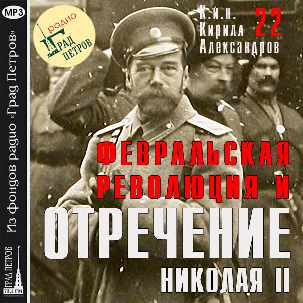 Марина Лобанова Февральская революция и отречение Николая II. Лекция 22 сергей береговой отречение николая ii от престола