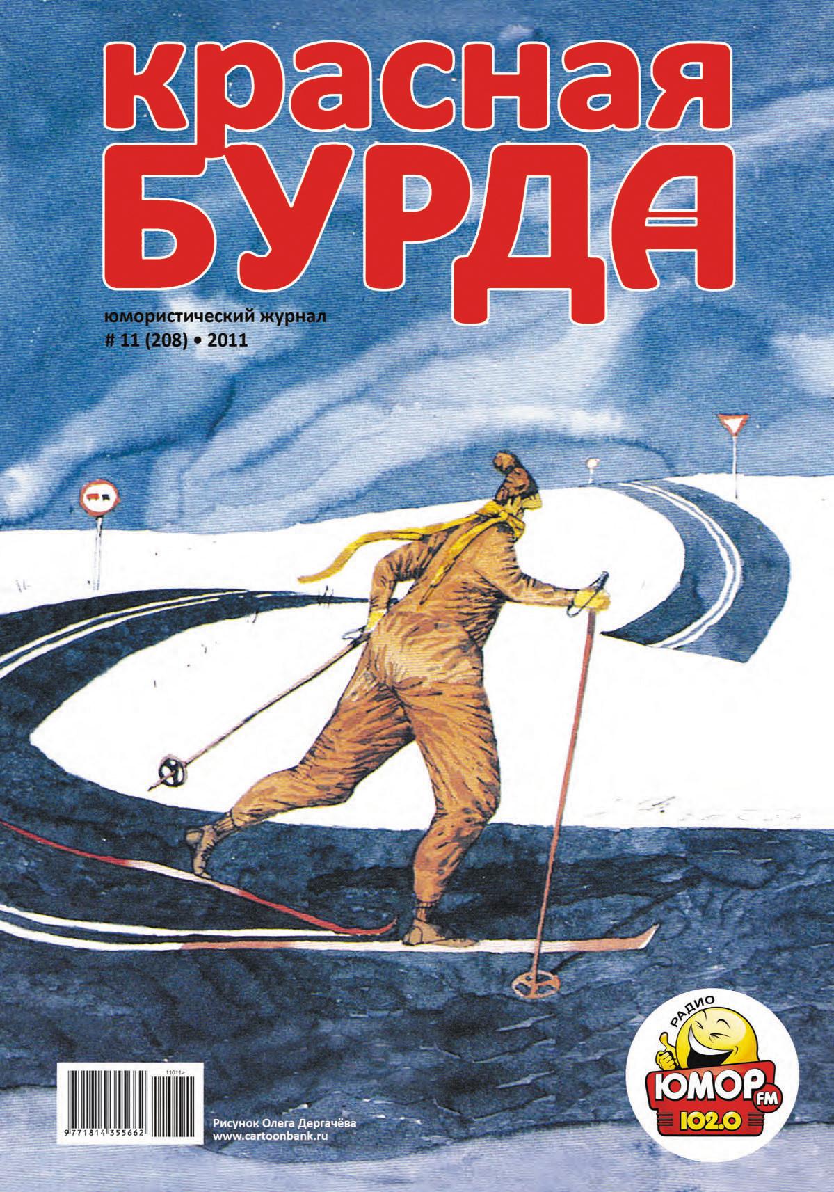 Отсутствует Красная бурда. Юмористический журнал №11 (208) 2011 молл