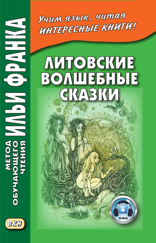 Отсутствует Литовские волшебные сказки / Stebuklingos lietuviskos pasakos отсутствует литовские народные сказки
