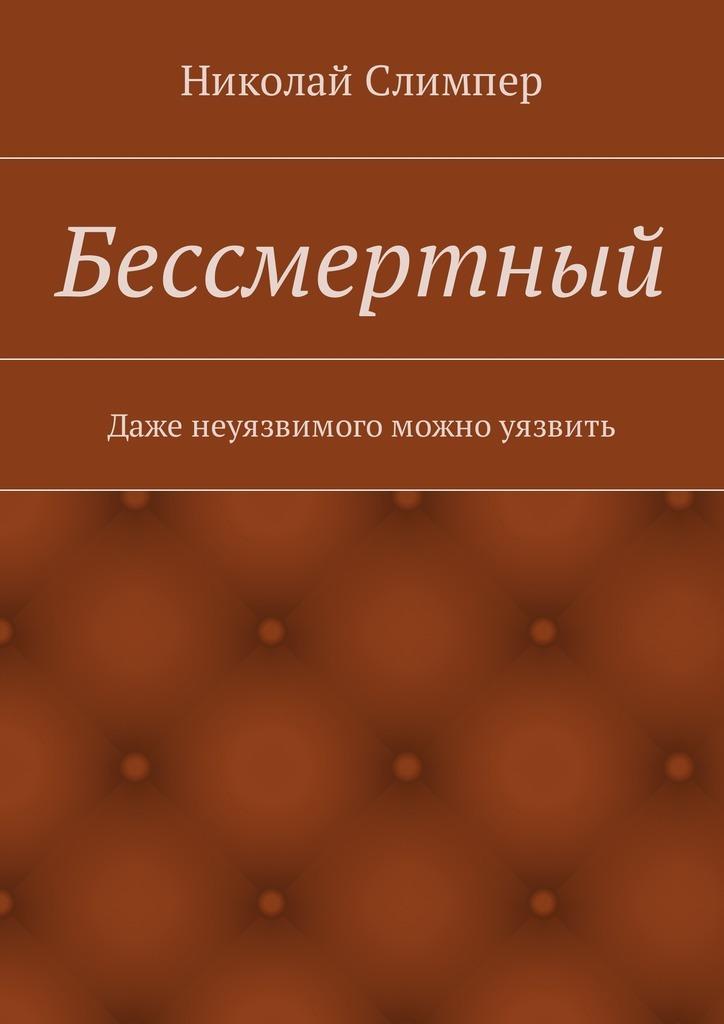 Николай Слимпер Бессмертный тарифный план