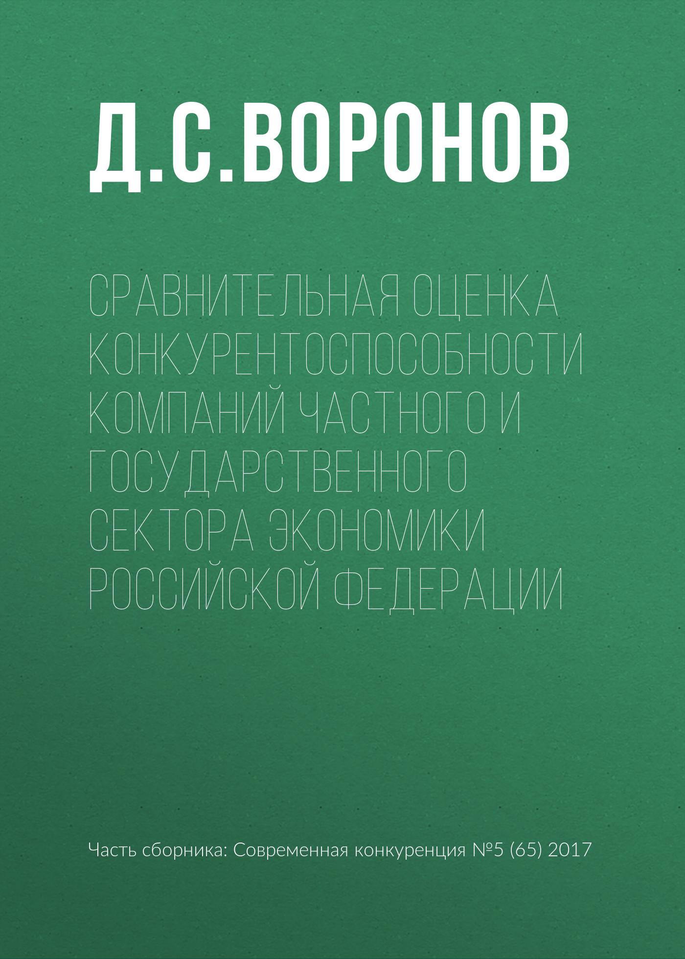 Д. С. Воронов Сравнительная оценка конкурентоспособности компаний частного и государственного сектора экономики Российской Федерации н в громова hr брендинг в обеспечении конкурентоспособности компаний