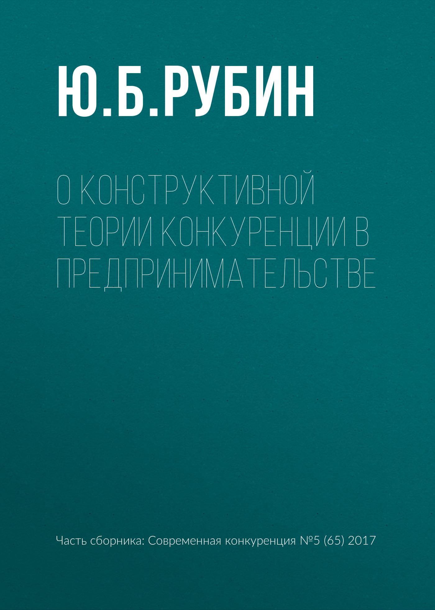 Ю. Б. Рубин О конструктивной теории конкуренции в предпринимательстве