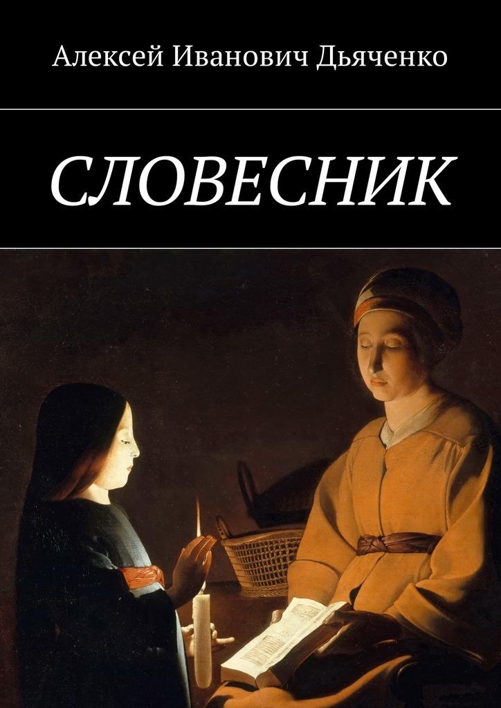 Алексей Иванович Дьяченко Словесник дьяченко алексей иванович суженая