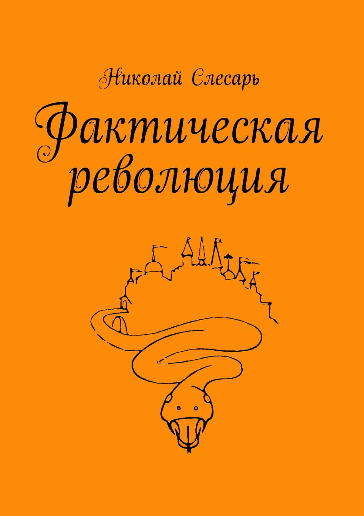 Николай Слесарь Фактическая революция а н харин трагедия ссср взгляд из прошлого и настоящего