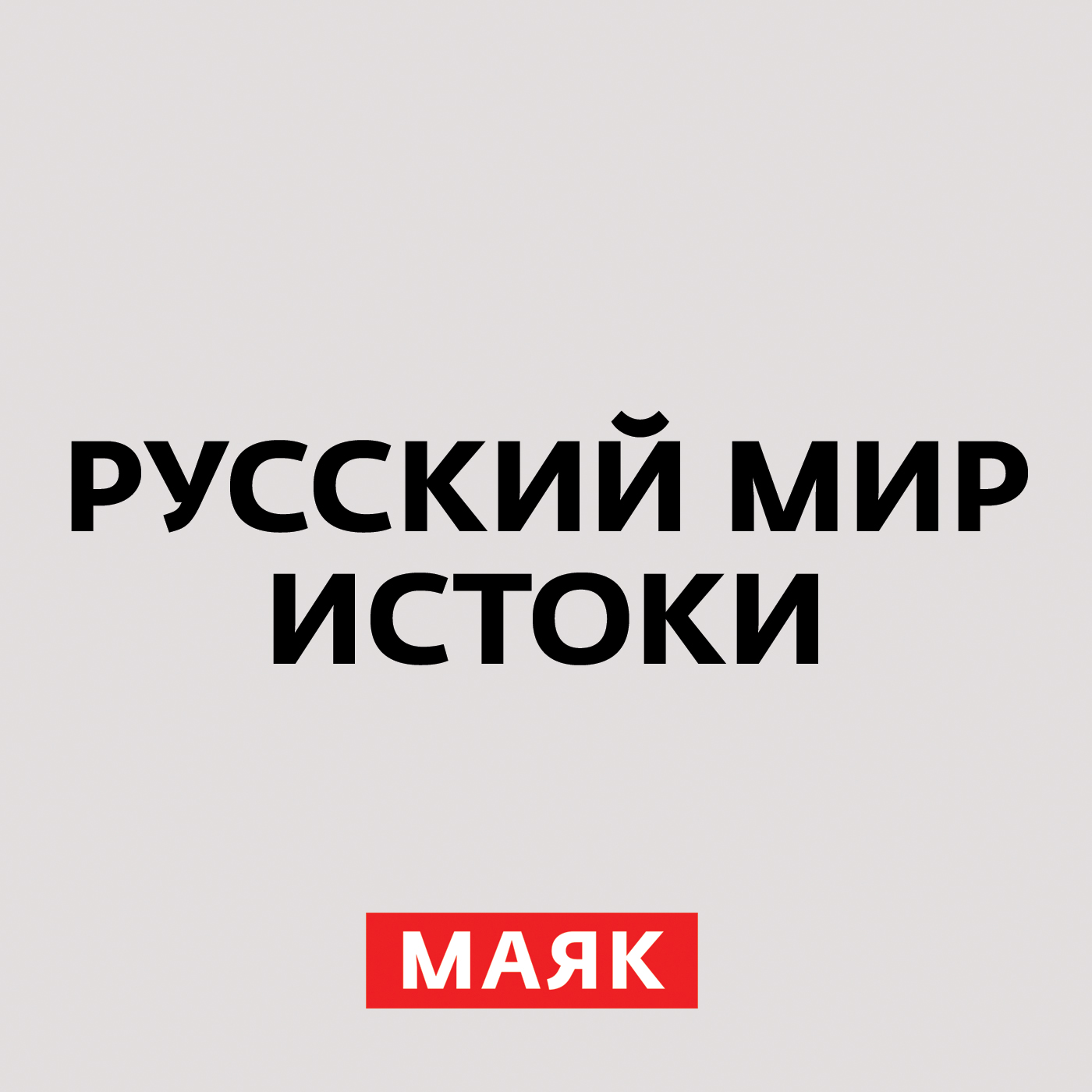 Творческий коллектив радио «Маяк» Иван III Васильевич творческий коллектив радио маяк екатерина ii часть 3