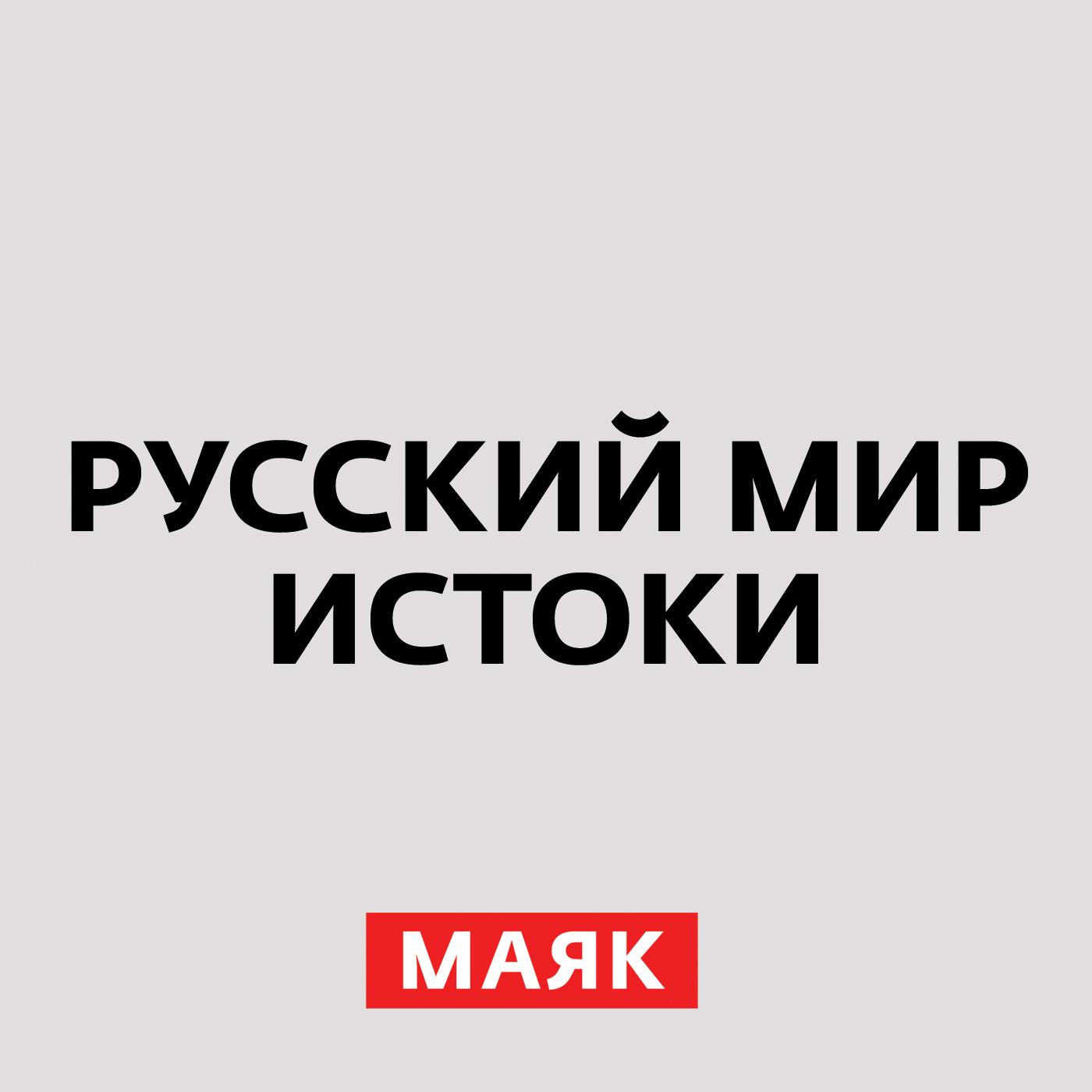 Творческий коллектив радио «Маяк» Ярослав Всеволодович елисеев г великий князь андрей боголюбский