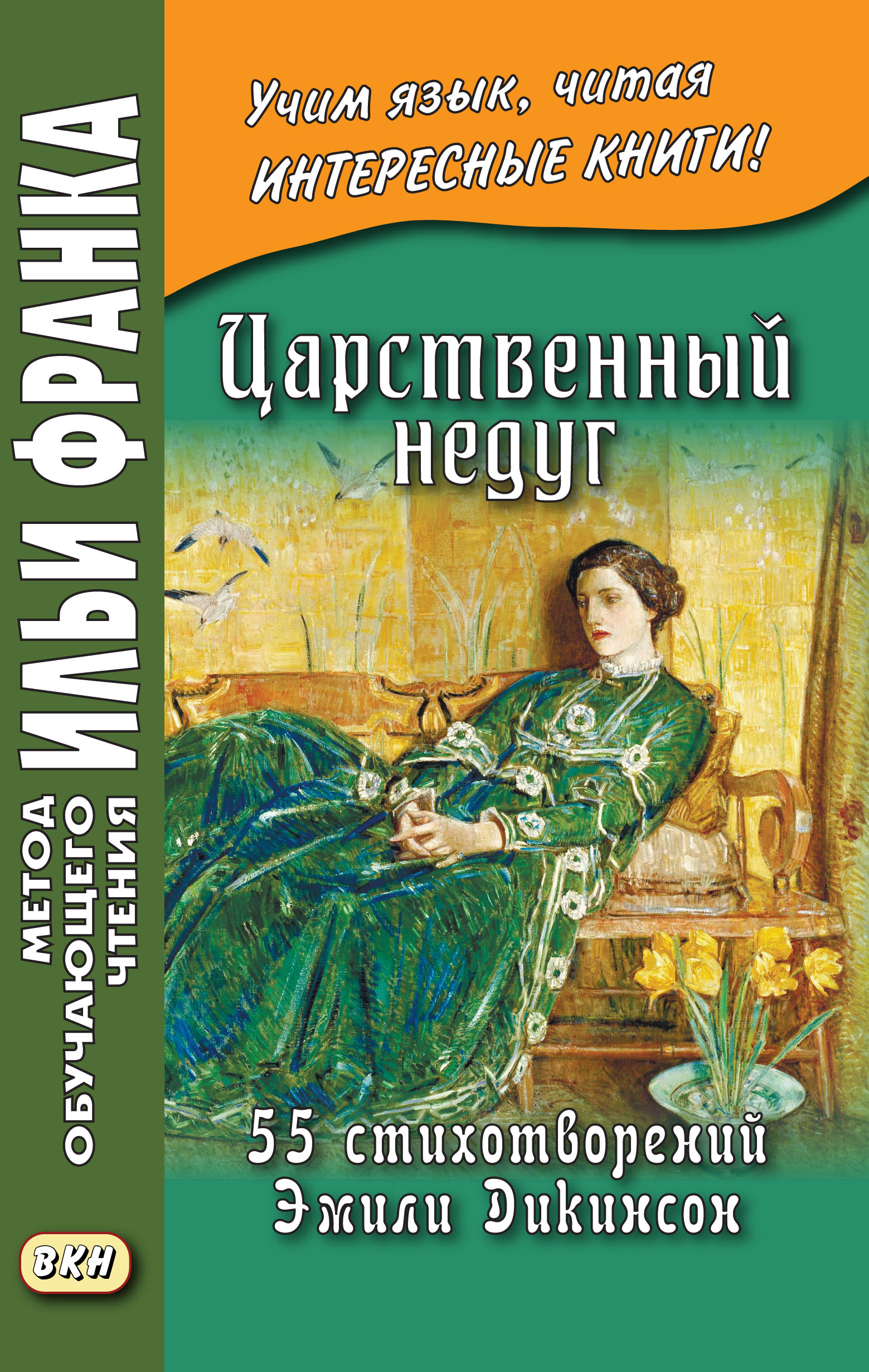 Эмили Дикинсон Царственный недуг. 55 стихотворений Эмили Дикинсон / An Imperial Affliction. 55 Poems of Emily Dickinson (1830–1886)