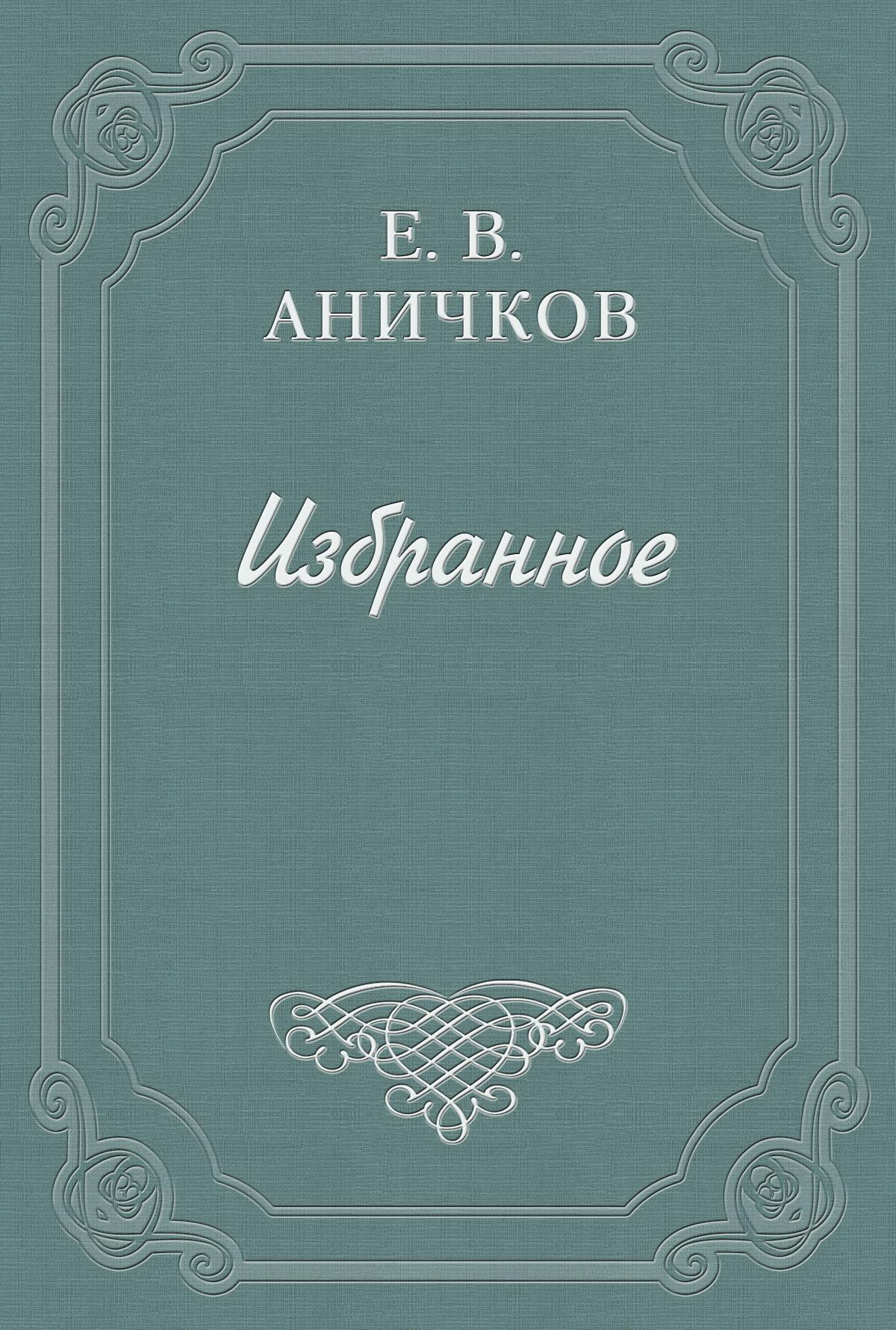 Евгений Аничков Шеридан, Ричард Бринслей аркадий застырец макбеты комедия ужасов в 25 сценах…