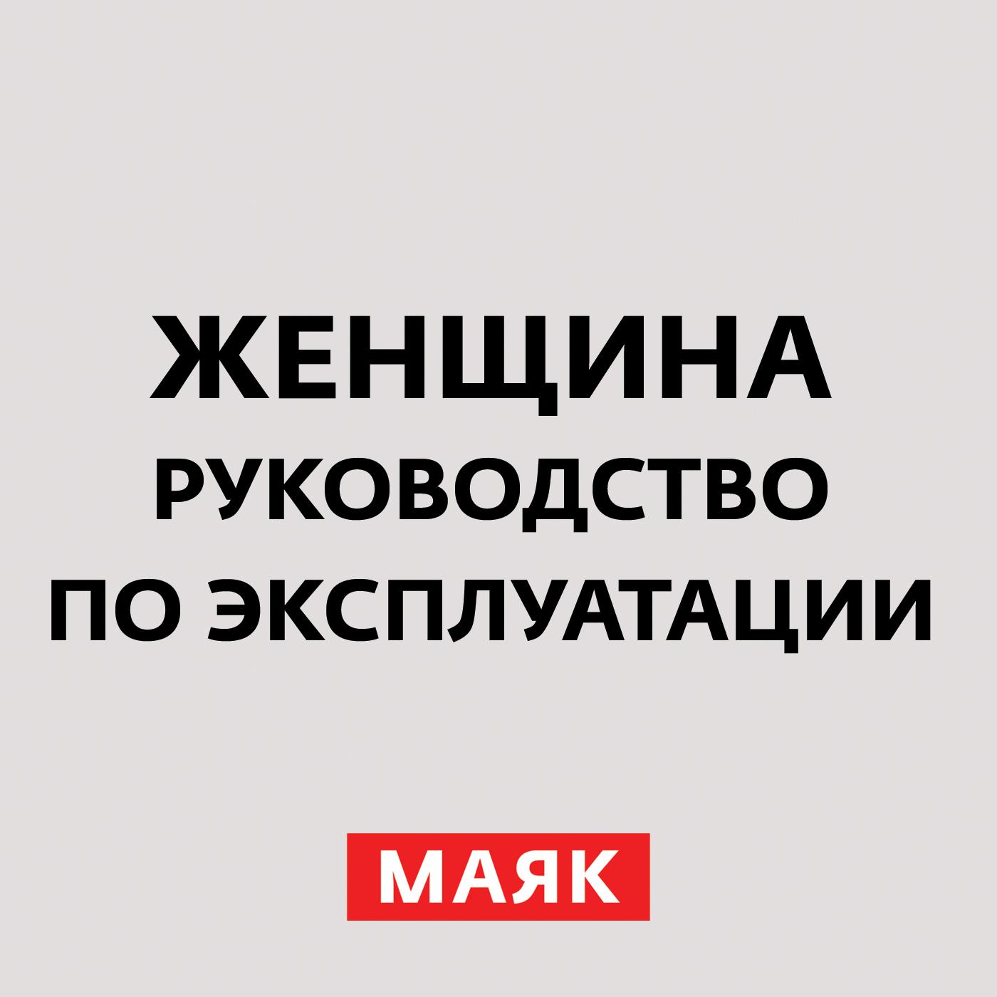 Творческий коллектив радио «Маяк» Женская дружба
