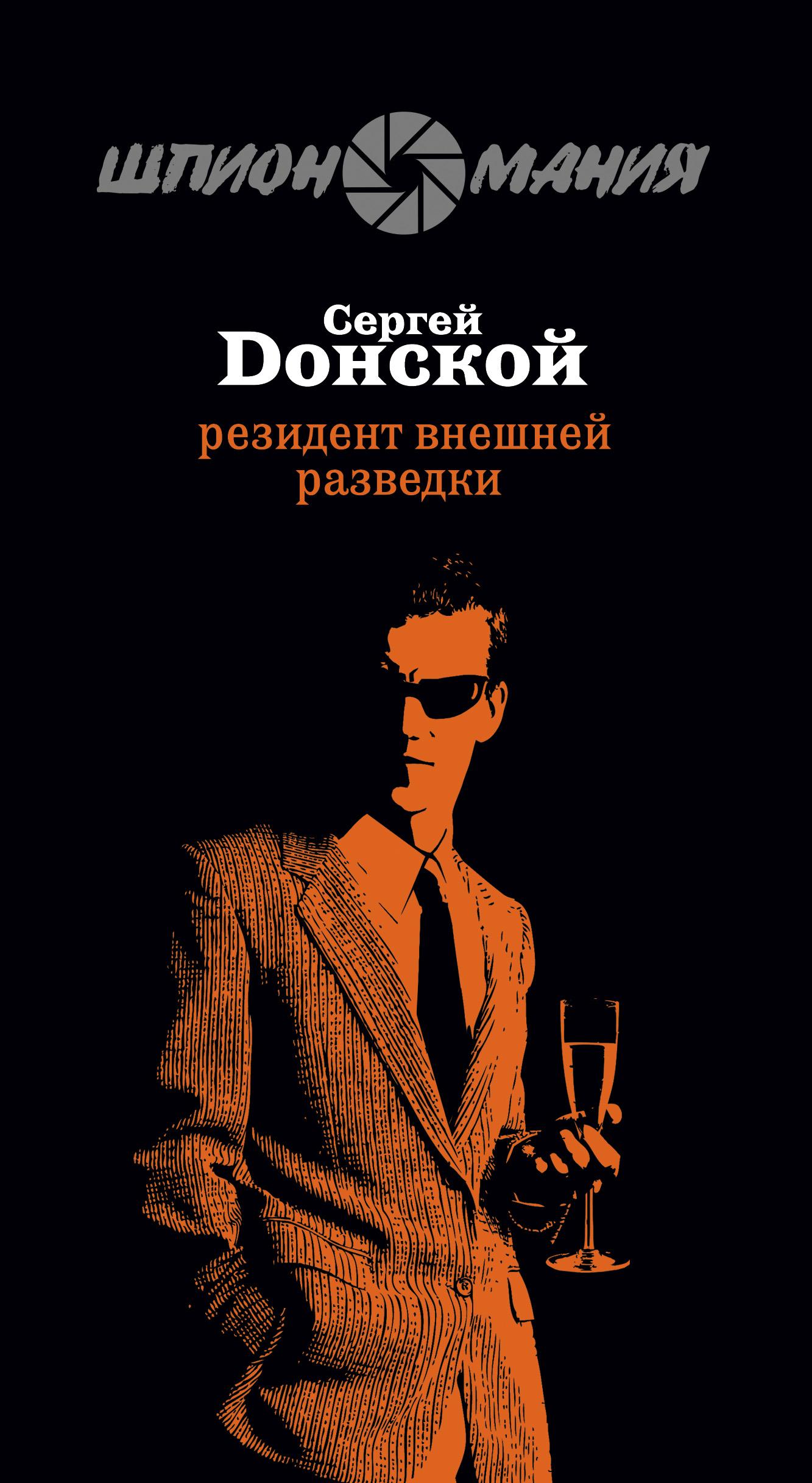 Сергей Донской Резидент внешней разведки