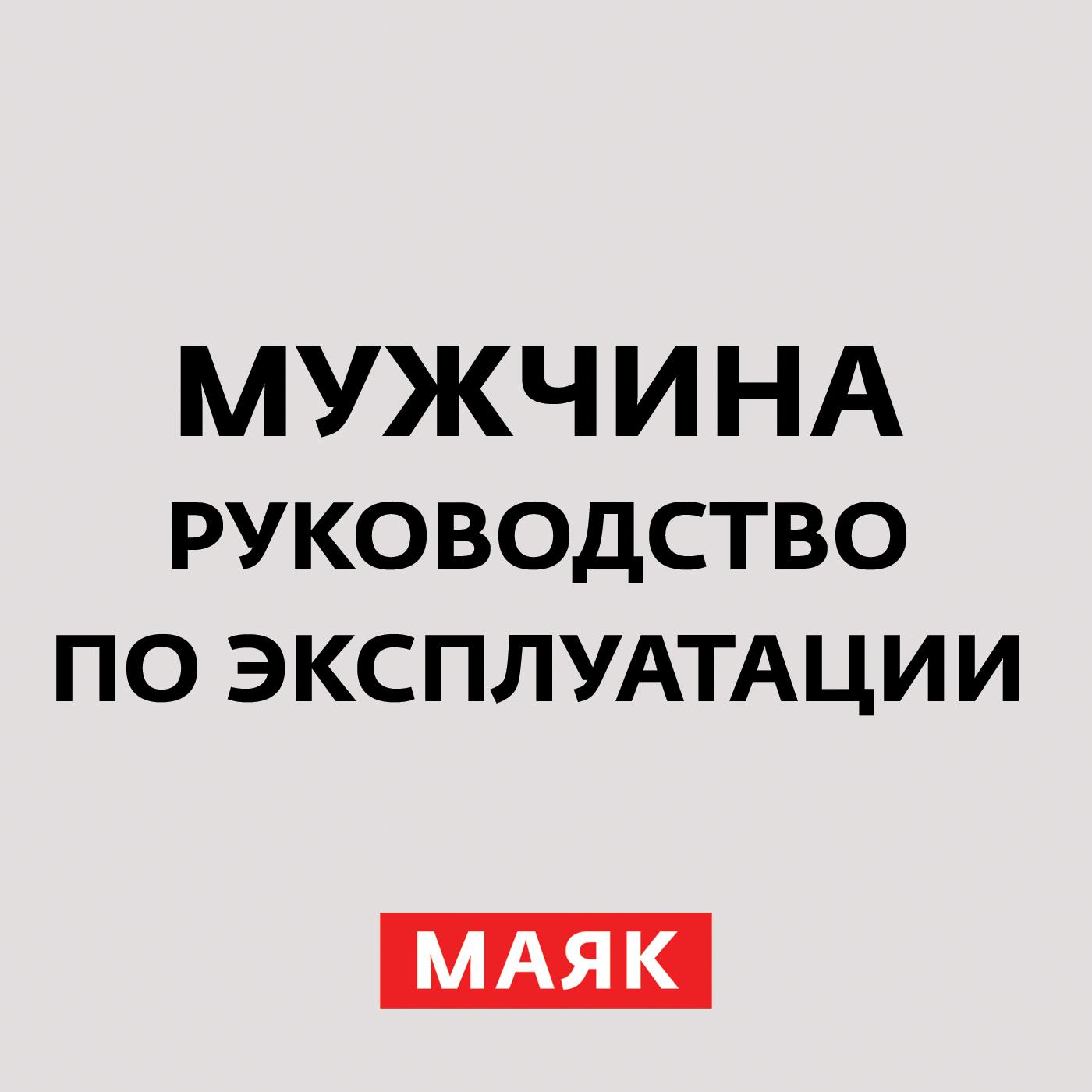 цена на Творческий коллектив шоу «Сергей Стиллавин и его друзья» Манипуляции мужчиной. Соблазн