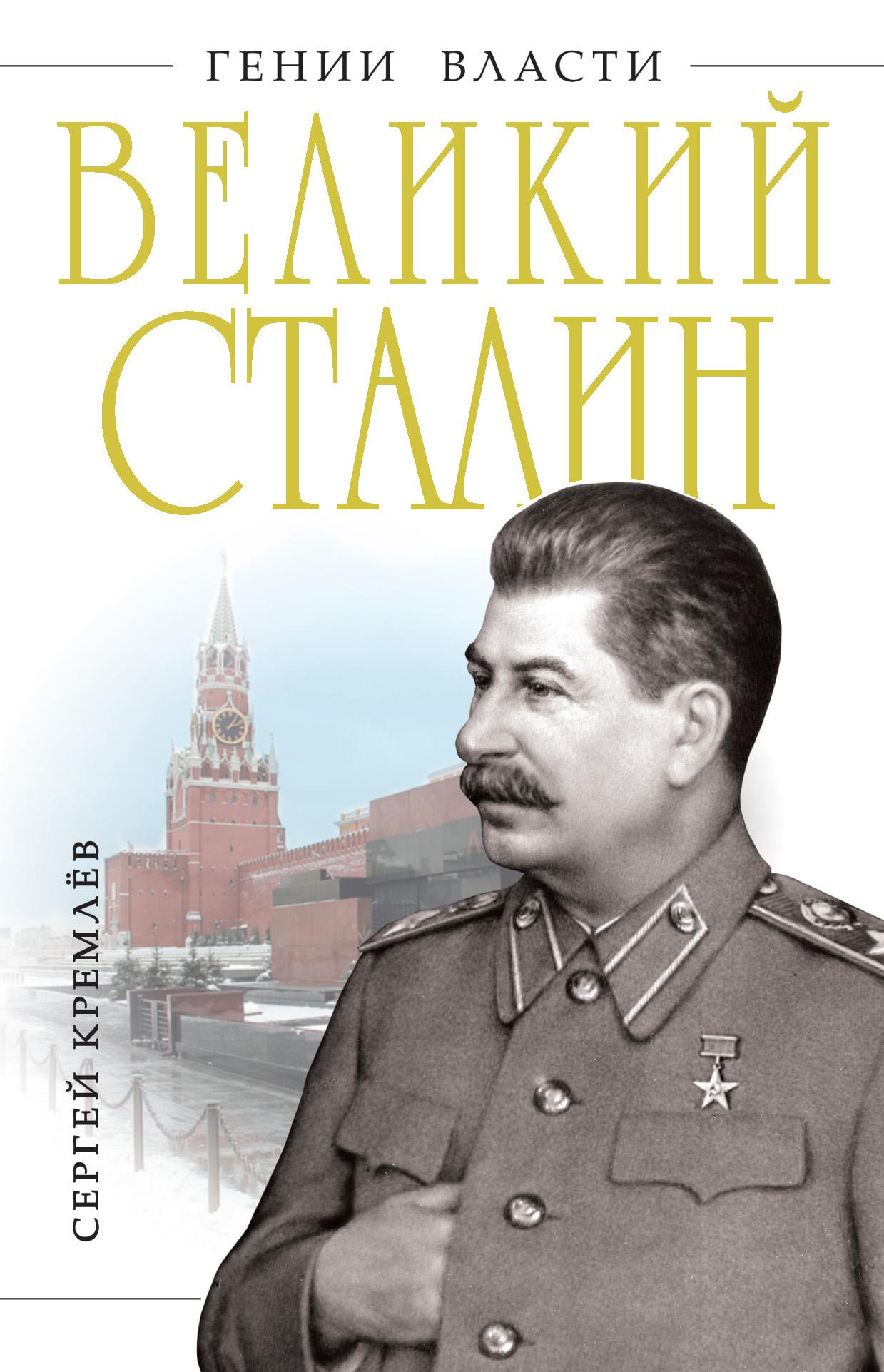 Сергей Кремлев Великий Сталин андрей януарьевич вышинский сталин и враги народа