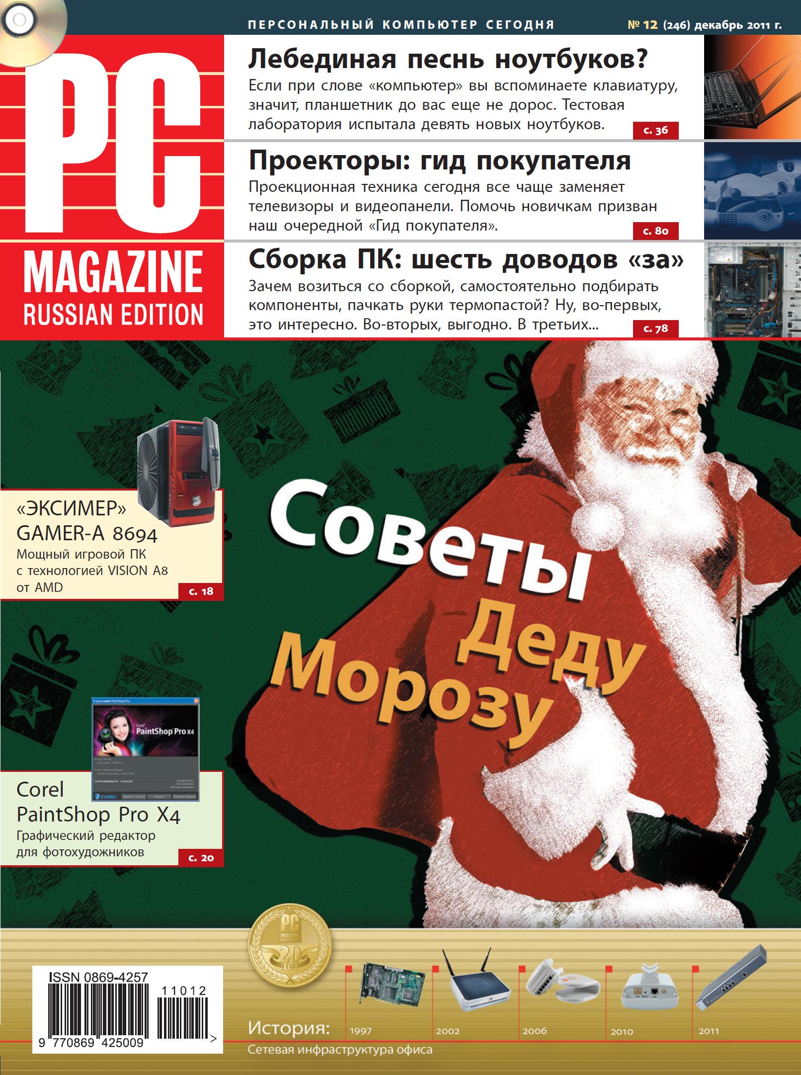 Журнал PC Magazine/RE №12/2011