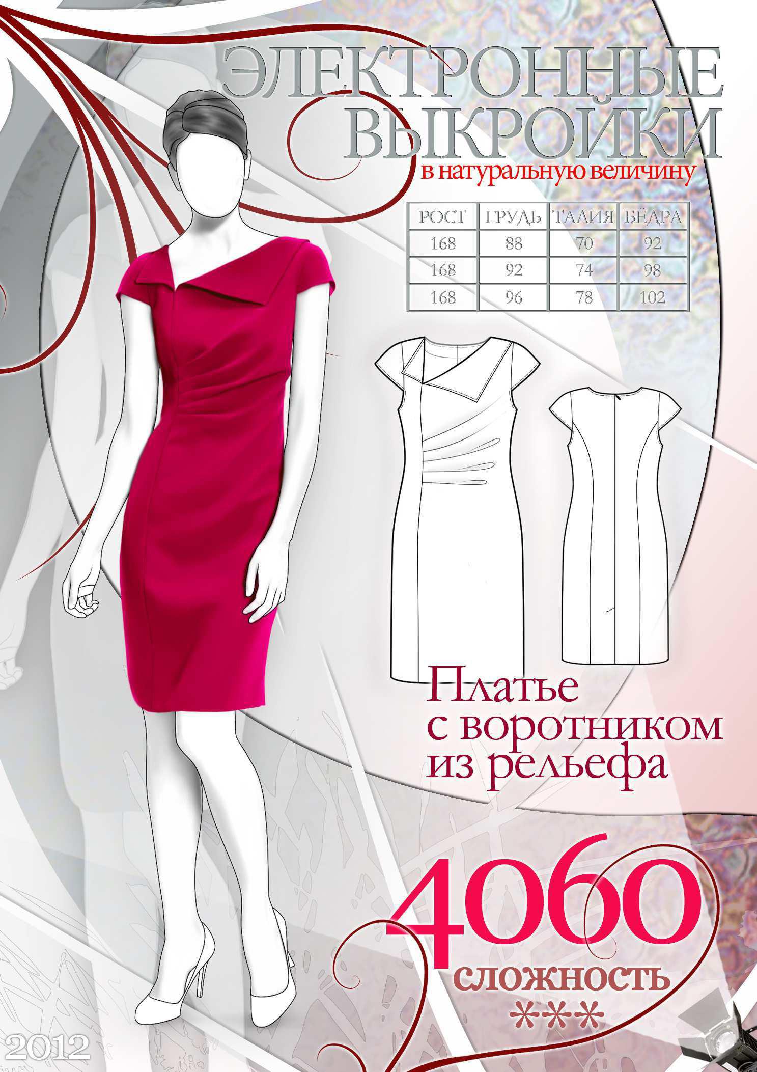 Отсутствует Платье с воротником из рельефа 102 168 rfr 4066s