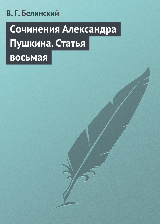 все цены на Виссарион Григорьевич Белинский Сочинения Александра Пушкина. Статья восьмая онлайн